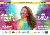 30 июля в Павлодаре пройдет красочный марафон - ЯРКОкросс