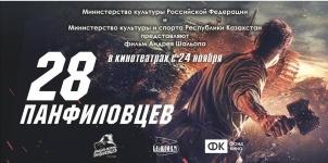 В Павлодаре фильм «28 панфиловцев» выйдет на широкий экран 24 ноября