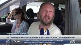 Сотни фур скопились на казахстанско-российской границе