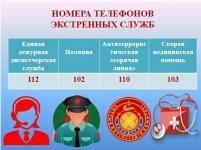 Павлодарцам напомнили телефоны экстренных служб