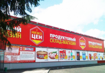 В Павлодаре планируют открыть еще одну сеть супермаркетов