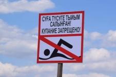 """В Павлодаре отдыхающие срывают и выбрасывают знаки """"Купаться запрещено"""""""