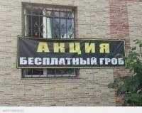 """Жителей Семея напугала акция """"Бесплатный гроб"""" (фото)"""
