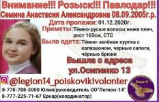 Павлодарцев просят помочь в поисках пропавших девочек 15 и 16 лет