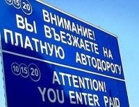 Не заплатишь - не поедешь
