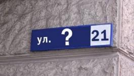 В пригородных селах Павлодара планировали сменить названия для ряда улиц