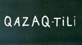 Каким может быть казахский алфавит на латинице