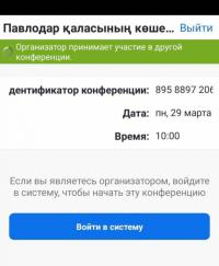 Павлодарцев позвали на общественные слушания, которые уже прошли?