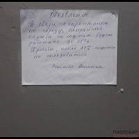 Необычные объявления в многоэтажках привлекли внимание павлодарцев