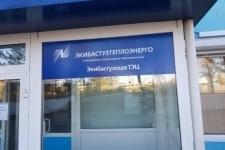 Работник Экибастузской ТЭЦ рассказал о плачевном состоянии котлов на предприятии