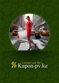 Скидки и акции в Павлодаре от 50%