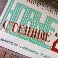"""""""Новые степные"""" 20 лет спустя"""