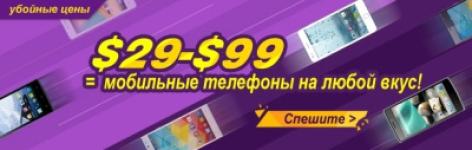 Акция! СУПЕР ЦЕНЫ!Все смартфонвы за $29-$99