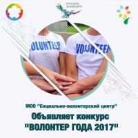 В Павлодаре выбирают лучших волонтеров года