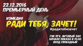 Сегодня премьера фильма снятого в Павлодаре