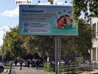 Какие вакцины от COVID-19 выбирают жители Павлодарской области