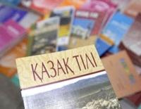 Расширяется применение казахского языка в государственных органах и общественной жизни