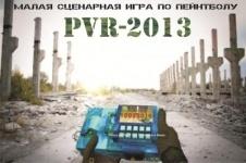 Малая сценарная игра по пейнтболу PVR-2013