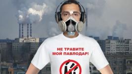 Павлодарцы против строительства завода по ликвидации СОЗ