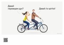 О*уенный креатив от «Яндекс-перевода»
