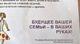 Листовки о контрацепции раздают ученикам начальных классов в Караганде