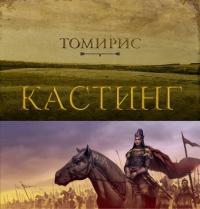 Казахфильм будет искать актрису на роль Томирис в ВКО и Павлодаре