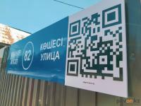 В отделе ЖКХ Павлодара объяснили закупку новой партии табличек для переименованных улиц