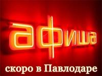 Скоро в Павлодаре