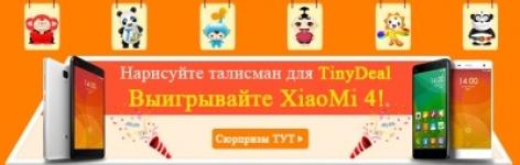 Конурс : Выигрывайте  телефон XiaoMi4