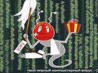 Как бороться с загрузочными вирусами?