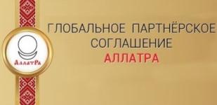 """Глобальное Партнерское Соглашение """"аллатра"""""""