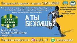 Павлодарцев приглашают принять участие в экологическом марафоне на реке Усолка
