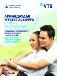 Как кредит влияет на семейные отношения?