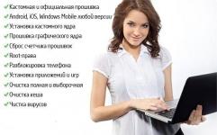 Прошивка и ремонт телефонов, планшетов