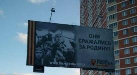 Плакат с летчиками Люфтваффе вывесили ко Дню Победы в России