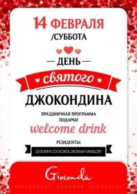 """14 февраля - """"День святого Джокондина"""""""