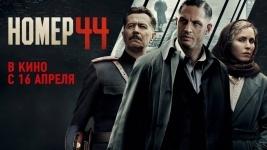"""С проката внезапно сняли голливудский фильм """"Номер 44"""""""