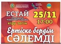 Ко Дню первого президента в Павлодаре пройдет бесплатный концерт