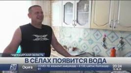 Долгожданной водой обеспечат жителей Майского района Павлодарской области
