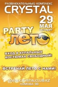 """29 мая ЛЕТО PARTY в РК """"КРИСТАЛ"""""""