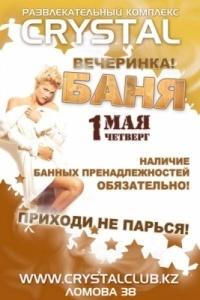 """1 МАЯ в РК """"КРИСТАЛ"""" Банная вечеринка"""