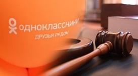 """Жительницу Костаная наказали за клевету в """"Одноклассниках"""""""