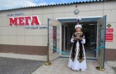В Кенжеколе открыли торговый центр с продуктами по сниженным ценам