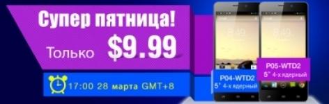 Смартфон за 9.9$ от Tinydeal.com