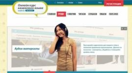 Бесплатный онлайн-курс по изучению государственного языка запустили в Казахстане