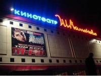 Розыгрыш: билеты в кинотеатр Ш.Айманова