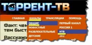 Торрент телевидение