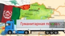 Гуманитарная помощь: Кому и чем помогает Казахстан