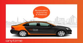 Каршеринг Anytime – стоимость поминутной аренды автомобилей в Казахстане
