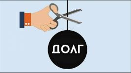 """В госкорпорации """"Правительство для граждан"""" рассказали, как узнать, списан ли ваш долг по кредиту или нет"""